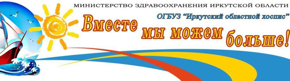 """ОГБУЗ """"Иркутский областной хоспис"""""""